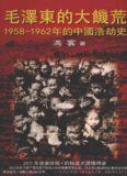 毛澤東的大饑荒 : 1958-1962年的中國浩劫史