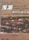围屋里的宗族社会 : 广东客家族群生计模式硏究 /Wei wu li de zong zu she hui : Guangdong Kejia zu qun sheng ji mo shi yan