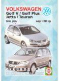 VW Golf V / Golf Plus / Jetta / Touran бензиновые и дизельные двигатели выпуска с 2003г. Руководство по ремонту и эксплуатации