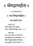 Download Gita in Sanskrit in Large Font