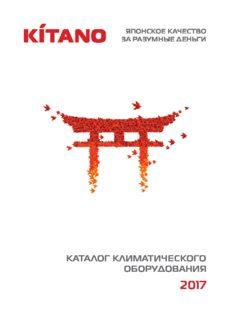 Расшифровка маркировки кондиционеров KITANO