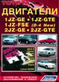 Руководство по эксплуатации и ремонту двигателей 1JZ-GE 1JZ-GTE 1JZ-FSE 2JZ-GE 2JZ-GTE