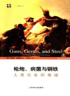 枪炮、病菌与钢铁人类社会的命运