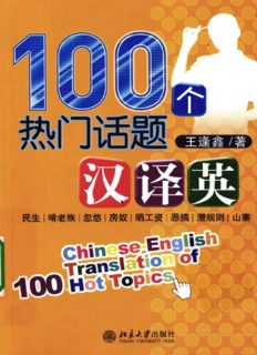 Wang Fengxin 王逢鑫 Chinese-English Translation of 100 Hot Topics 100个热门话题汉译英