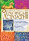 Практическая астрология