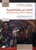 Al-Kitaab fii Tacallum al-cArabiyya - A Textbook for Beginning Arabic Part One, Third Edition