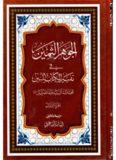 الجوهر الثمين - العلامة السيد عبدالله شبر ج1