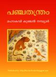 Панчатантра / പഞ്ചതന്ത്രം