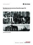 PowerFlex 750-Series AC Drives Reference Manual