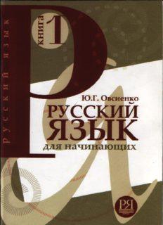 Русский язык для начинающих. Учебник