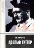 Адольф Гитлер (Том 3)