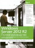 Windows Server 2012 R2. Полное руководство в 2-х томах