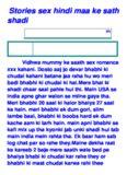 Stories sex hindi maa ke sath shadi