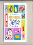 Chinese for children first 300 words • 名牌小学学前识认300词