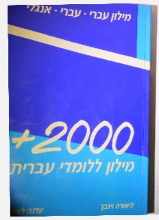 +2000 A Dictionary for Learners of Hebrew
