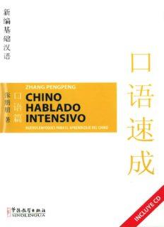新编基础汉语. 口语篇 : 口语速成 - Nuevos enfoques para el aprendizaje del Chino. Chino hablado intensivo - Xin bian ji chu han yu. Kou yu pian : Kou yu su