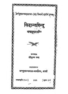 Hindi Book-Siddhanta-Bindu-Madhusudan-Saraswati - Chaturpata Atharvan Ved