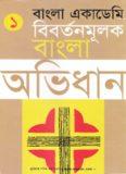 বাংলা একাডেমি বিবর্তনমূলক বাংলা অভিধান (১ম+২য়+৩য় খণ্ড) (Bangla Academy Bibartanmulak Bangla