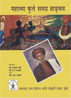 Mahatma Phule Samagra Vangmay