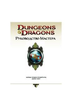 Dungeons & Dragons (D&D 4) Книга правил (Книга мастера)