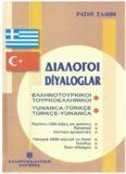 Diyaloglar yunanca-türkçe, türkçe-yunanca / Ελληνοτουρκικοί καί τουρκοελληνικ