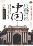 Talk about China in English: famous colleges and universities 用英语说中国:名校