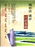 锡伯语, 满语口语基础 / Xibo yu, Man yu kou yu ji chu