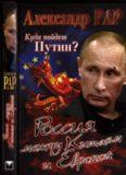 Куда пойдет Путин Россия между Китаем и Европой