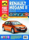 Renault Megane II. Руководство по эксплуатации, техническому обслуживанию и ремонту