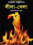 Leela Khela (লীলা-খেলা) - তিন রকমের প্রেম