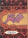 Ghubar e Khatir By Abul Kalam Azad