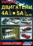 Toyota. Двигатели 4A-F, 4A-FE, 4A-GE, 5A-F, 5A-FE, 7А-FE Устройство, техническое обслуживание и