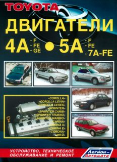 Toyota. Двигатели 4A-F, 4A-FE, 4A-GE, 5A-F, 5A-FE, 7А-FE Устройство, техническое обслуживание и ремонт