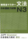 新完全マスター文法. 日本語能力試験 N3 /Shin kanzen masutā bunpō. Nihongo Nōryoku Shiken N3