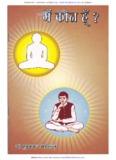 Mai Kaun Hu (Hindi), Sukh Kya hai etc.. - AtmaDharma.com