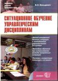 Ситуационное обучение управленческим дисциплинам