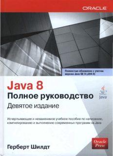 Java 8. Полное руководство.
