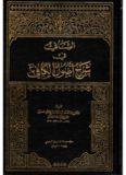 الشافي في شرح اصول الكافي-الشيخ عبدالحسين الشيخ عبدالله المظفر-ج4