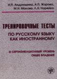 Тренировочные тесты по русскому языку как иностранному. III уровень