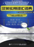 A Chinese-English dictionary on practical words and expressions 汉英实用词汇词典