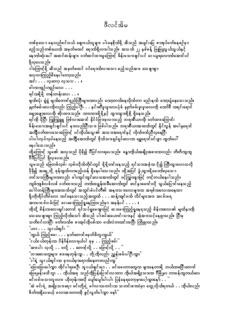 A Thae Ta Chan Ma Khwe Sa Tam - Myanmar Love Story
