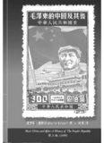 毛澤東的中國及其後:中華人民共和國史
