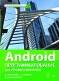 Android. Программирование для профессионалов.