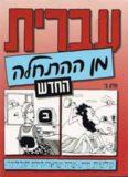 Иврит с начала (Hebrew from Scratch) עברית מן ההתחלה Часть 2