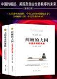 中国的崛起、美国及自由世界秩序的未来