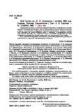 29-й Турнир им. М.В. Ломоносова 1 октября 2006 года. Задания. Решения. Комментарии