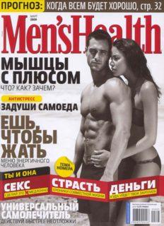 [Журнал] Men's Health. 2009. № 3 (март)