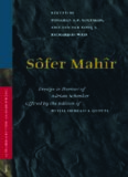 Sofer Mahir: Essays in Honour of Adrian Schenker Offered by the Editors of Biblia Hebraica Quinta (Supplements to Vetus Testamentum, V. 110)