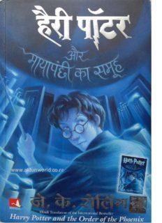 Harry Potter and the Order of the Phoenix  हैरी पॉटर और मायापंछी का समूह