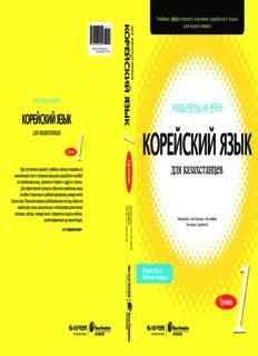 Корейский язык для казахстанцев 1 часть
